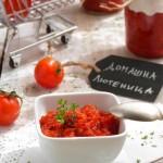 Домашна лютеница 150x150 Зеленчукова зимнина