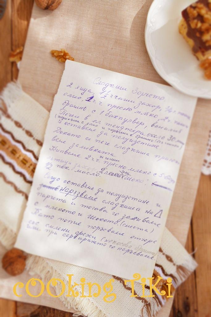 Сладкиш Зорчето 32 Zora cake